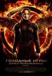 Голодные игры: Сойка-пересмешница. Часть I (The Hunger Games: Mockingjay — Part 1)