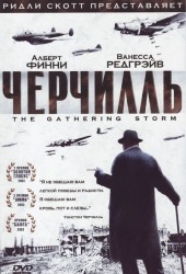 Черчилль / Надвигающаяся буря (The Gathering Storm)