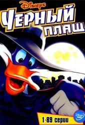 Чёрный Плащ (Darkwing Duck)