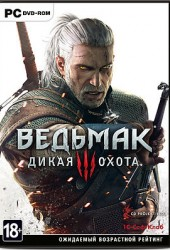 The Witcher III: Wild Hunt  (Ведьмак III: Дикая Охота)