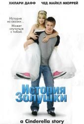 История Золушки (A Cinderella Story)