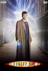 Доктор Кто (Doctor Who) (2005)