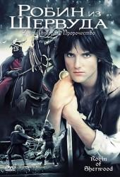 Робин из Шервуда (Robin of Sherwood)
