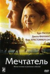 Мечтатель (Dreamer: Inspired by a True Story)