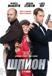 Шпион (Spy) (2015)