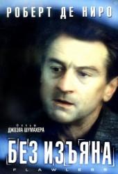 Без изъяна (Flawless) (1999)