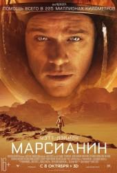 Марсианин (The Martian)