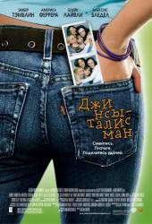 Джинсы - талисман (The Sisterhood of the Traveling Pants)