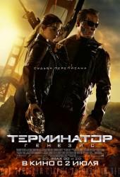 Терминатор 5: Генезис (Terminator Genisys)