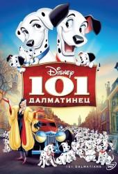Сто один далматинец (One Hundred And One Dalmatians)