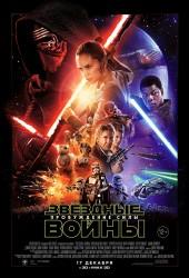 Звездные войны: Эпизод 7 - Пробуждение Силы (Star Wars: Episode VII — The Force Awakens)
