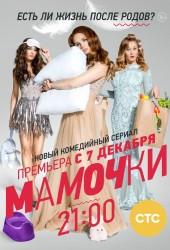 Мамочки (2015)