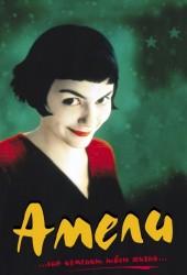 Амели (Amélie)