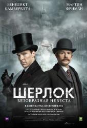 Шерлок: Безобразная невеста (Sherlock: The Abominable Bride)