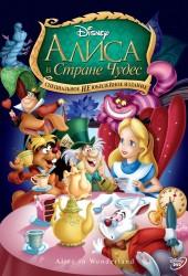 Алиса в стране чудес (Alice in Wonderland) (1951)