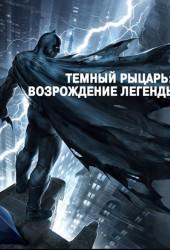 Бэтмен: Возвращение Тёмного Рыцаря (Batman: The Dark Knight Returns)
