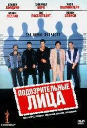 Подозрительные лица (Usual Suspects)