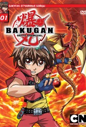 Бакуган (Bakugan Battle Brawlers)