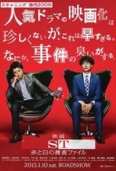 ST: Красно-белые расследования (ST: Aka to Shirou no Sousa File)
