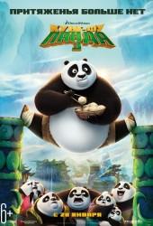 Кунг-фу панда 3 (Kung Fu Panda 3)
