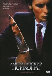 Американский психопат (American psycho)