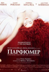 Парфюмер: История одного убийцы (Perfume: The Story of a Murderer)