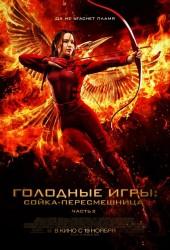 Голодные игры: Сойка-пересмешница. Часть II (The Hunger Games: Mockingjay - Part II)
