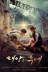 Потомки солнца (Descendants of the Sun / Taeyangui Huye)