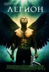 Легион (Legion) (2010)
