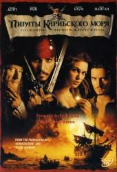 Пираты Карибского моря: Проклятие Чёрной жемчужины (Pirates of the Caribbean: The Curse of the Black Pearl)