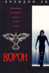 Ворон (The Crow) (1994)