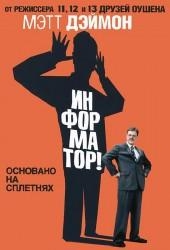 Информатор (The Informant!) (2009)