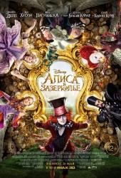 Алиса в Зазеркалье (Alice Through the Looking Glass)