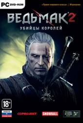 The Witcher II: Assassins of Kings (Ведьмак II: Убийцы королей)