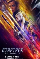 Стартрек: Бесконечность (Star Trek Beyond)