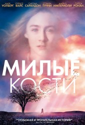 Милые кости (The Lovely Bones)