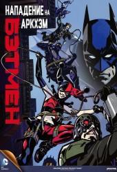 Бэтмен. Нападение на Аркхэм (Batman: Assault on Arkham)