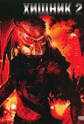 Хищник 2 (Predator 2)
