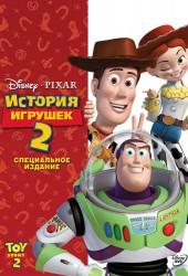 История Игрушек 2 (Toy Story 2)