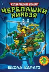 Черепашки ниндзя: Новые приключения (Teenage Mutant Ninja Turtles)