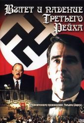 Взлёт и падение Третьего Рейха (The Nightmare Years)