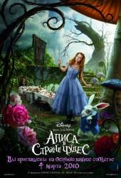 Алиса в Стране Чудес (Alice in Wonderland) (2010)