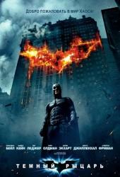 Тёмный рыцарь (The Dark Knight)