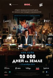 20 000 дней на Земле (20000 Days on Earth)