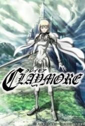 Клеймор (Claymore)