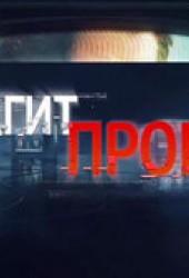 Агитпроп