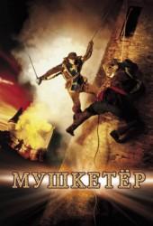 Мушкетер (The Musketeer) (2001)