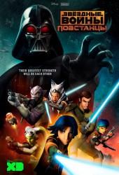 Звездные войны: Повстанцы (Star Wars: Rebels)