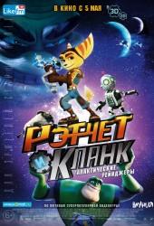 Рэтчет и Кланк: Галактические Рейнджеры (Ratchet & Clank)