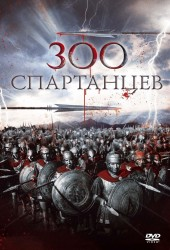 300 спартанцев (The 300 Spartans) (1962)
